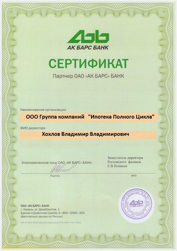 Банк АК Барс ипотека