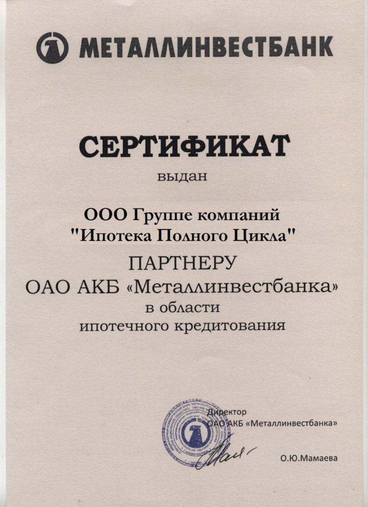 АКБ Металлинвестбанк — ипотека.