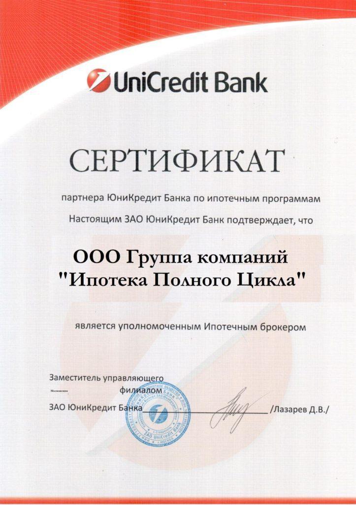ЮниКредит Банк — ипотека.