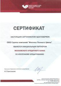 Московский Кредитный Банк — ипотека.
