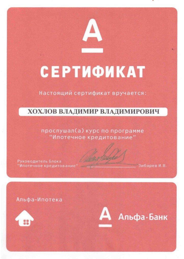 Альфа Банк — ипотека.