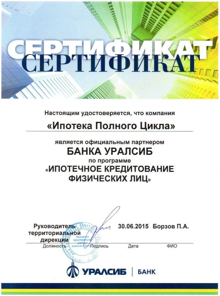 Банк УРАЛСИБ — ипотека.