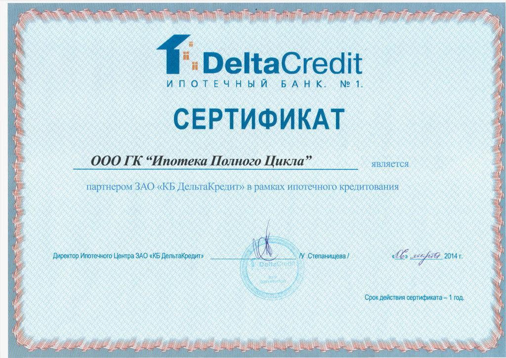 КБ Дельта Кредит банк — ипотека.