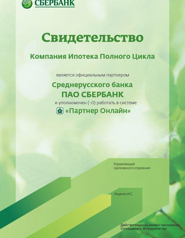 сертификат ипотека полного цикла