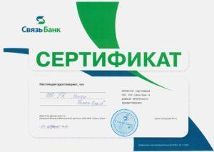 Связь банк — ипотека.