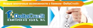 Ипотека Дельта Кредит Банк.