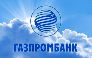 Ипотека Газпромбанк.