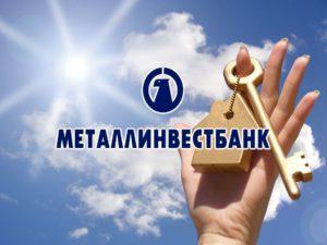 Ипотека Металлинвестбанк. Заявка на расчет ипотеки Металлинвестбанк.