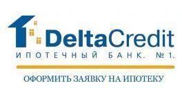 Заявка на расчет ипотеки ДельтаКредит Банк.