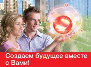 Ипотека ЮниКредит Банк.