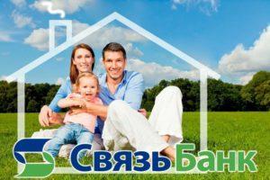 Расчет ипотеки Связь Банк.