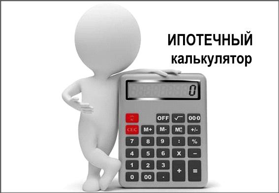Калькулятор выплат по ипотеке.