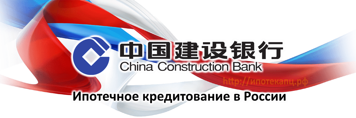 Mortgage in Russia - China Construction Bank (Russia) Limited 抵押中国建设银行