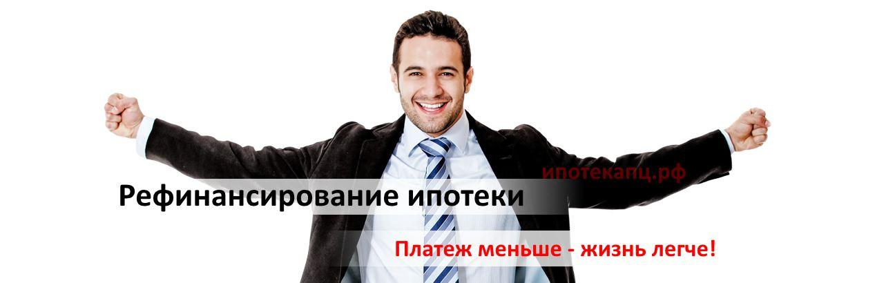 Рефинансирование в банке ДельтаКредит