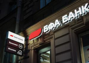 Заявка на расчет ипотеки Банк БФА