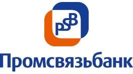 Промсвязьбанк Кредиты банков юридическим лицам