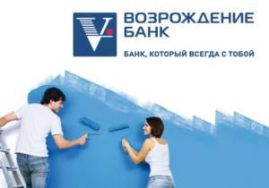 Заявка на расчет ипотеки Банк Возрождение
