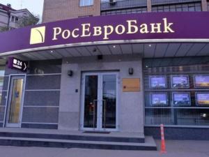 Заявка на расчет ипотеки РосЕвроБанк