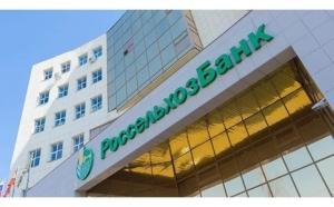 Заявка на расчет ипотеки РоссельхозБанк