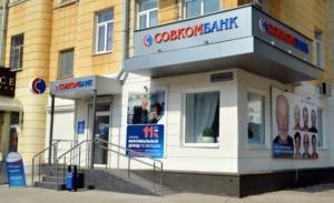 Заявка на расчет ипотеки Совкомбанк