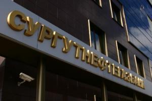 Заявка на расчет ипотеки СургутнефтегазБанк