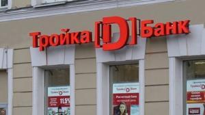 Заявка на расчет ипотеки Тройка-Д Банк