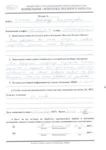 """Отзывы реальных людей о компании ООО Компания """"Ипотека Полного Цикла"""""""