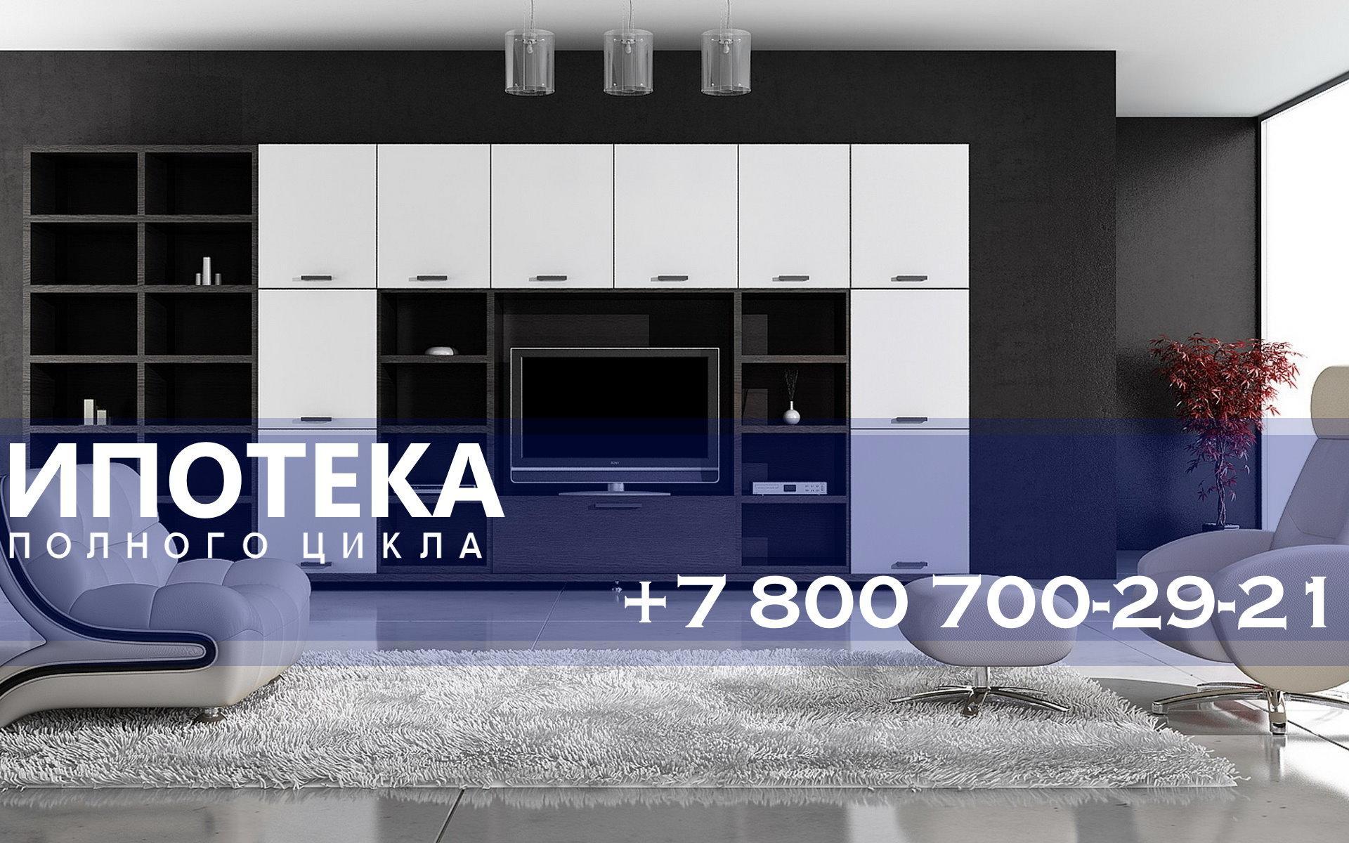 Услуги ипотечного брокера — Москва — стоимость