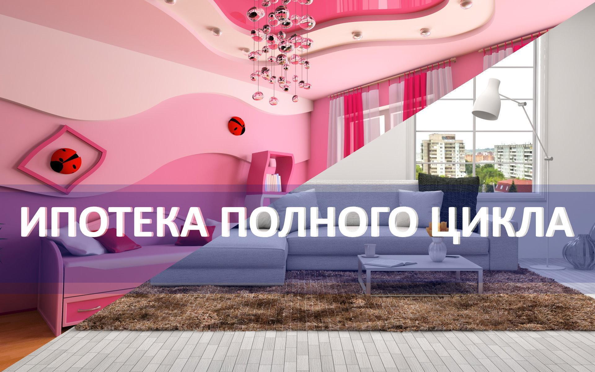 Экстренный выкуп квартир из под залога в Москве и в области