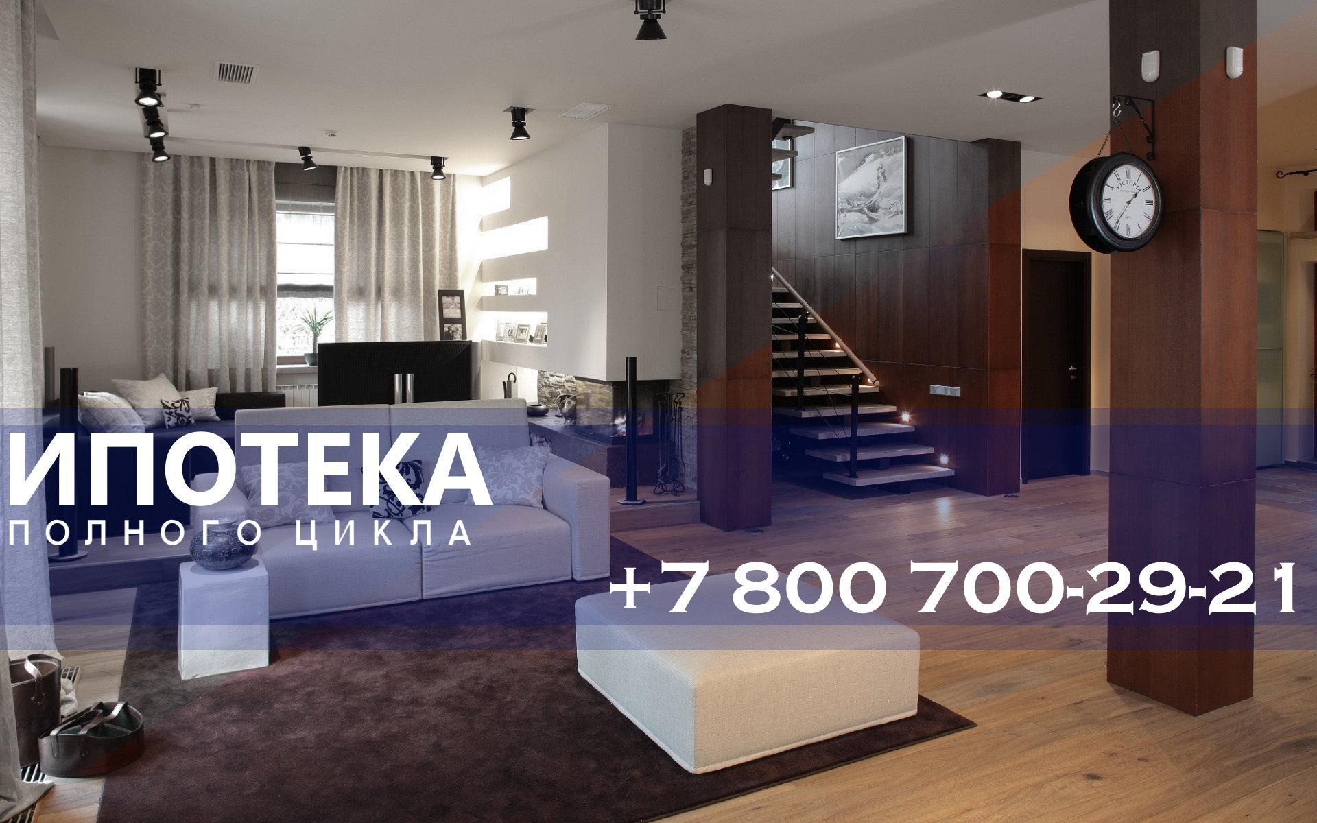 Ипотечный брокер стоимость услуг в Москве