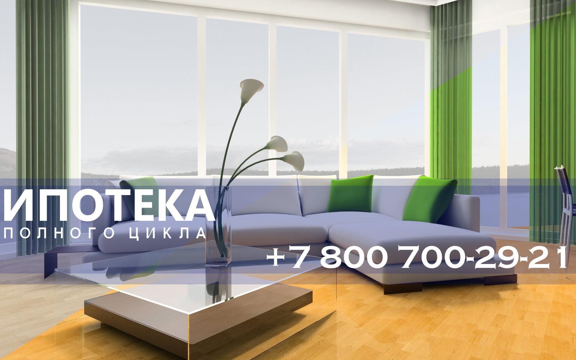 Кому дают ипотеку на квартиру в Сбербанке