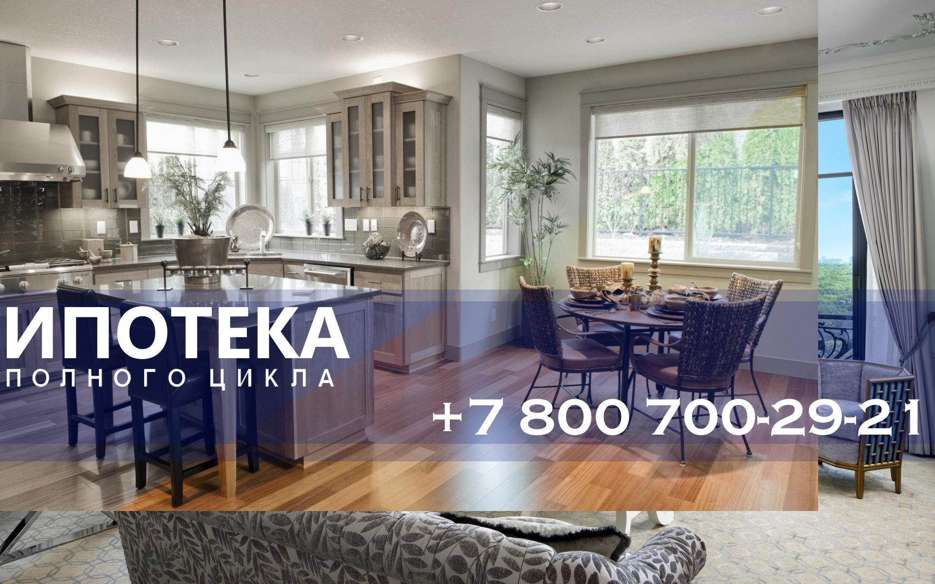 Можно ли обменять квартиру находящуюся в ипотеке?