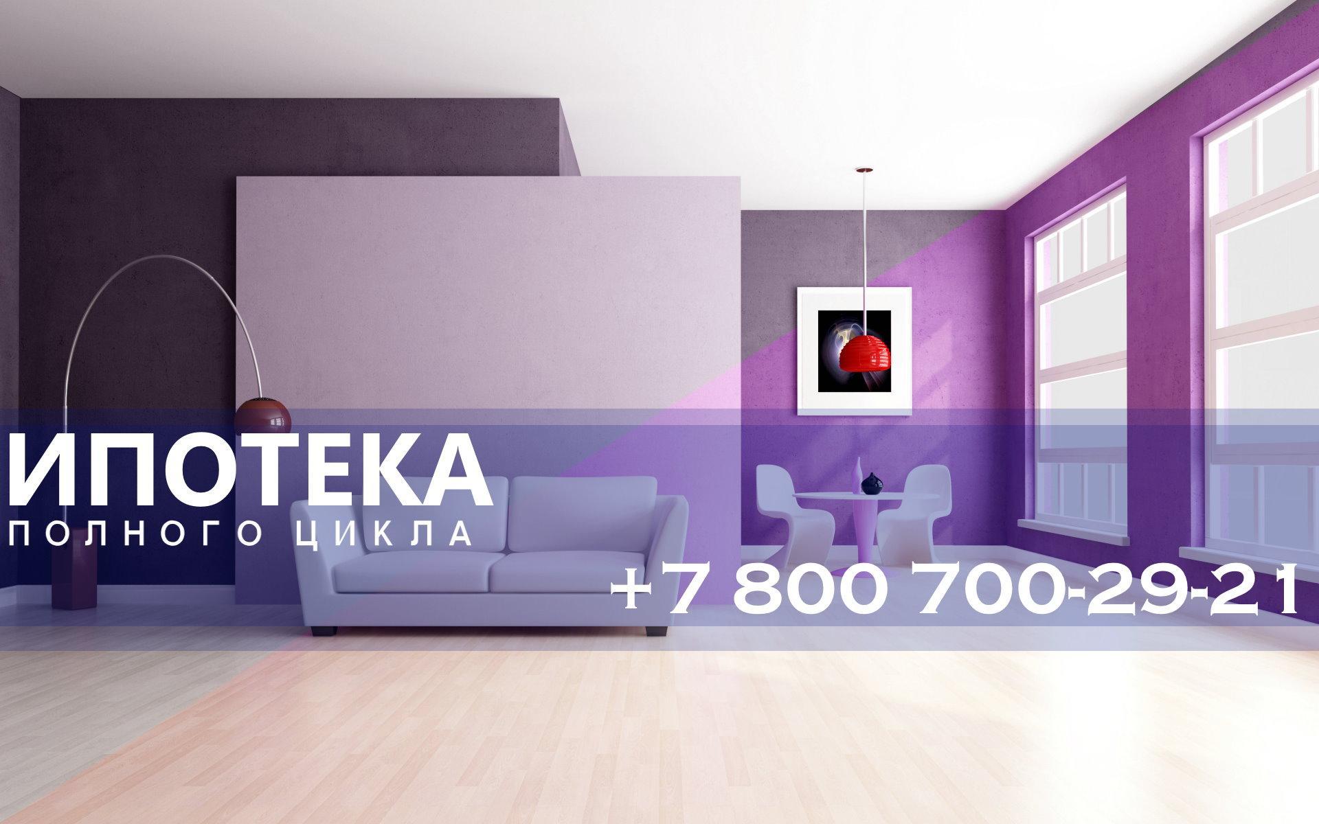 Взять ипотечный кредит на ремонт дома 1500000 в кредит под залог квартиры