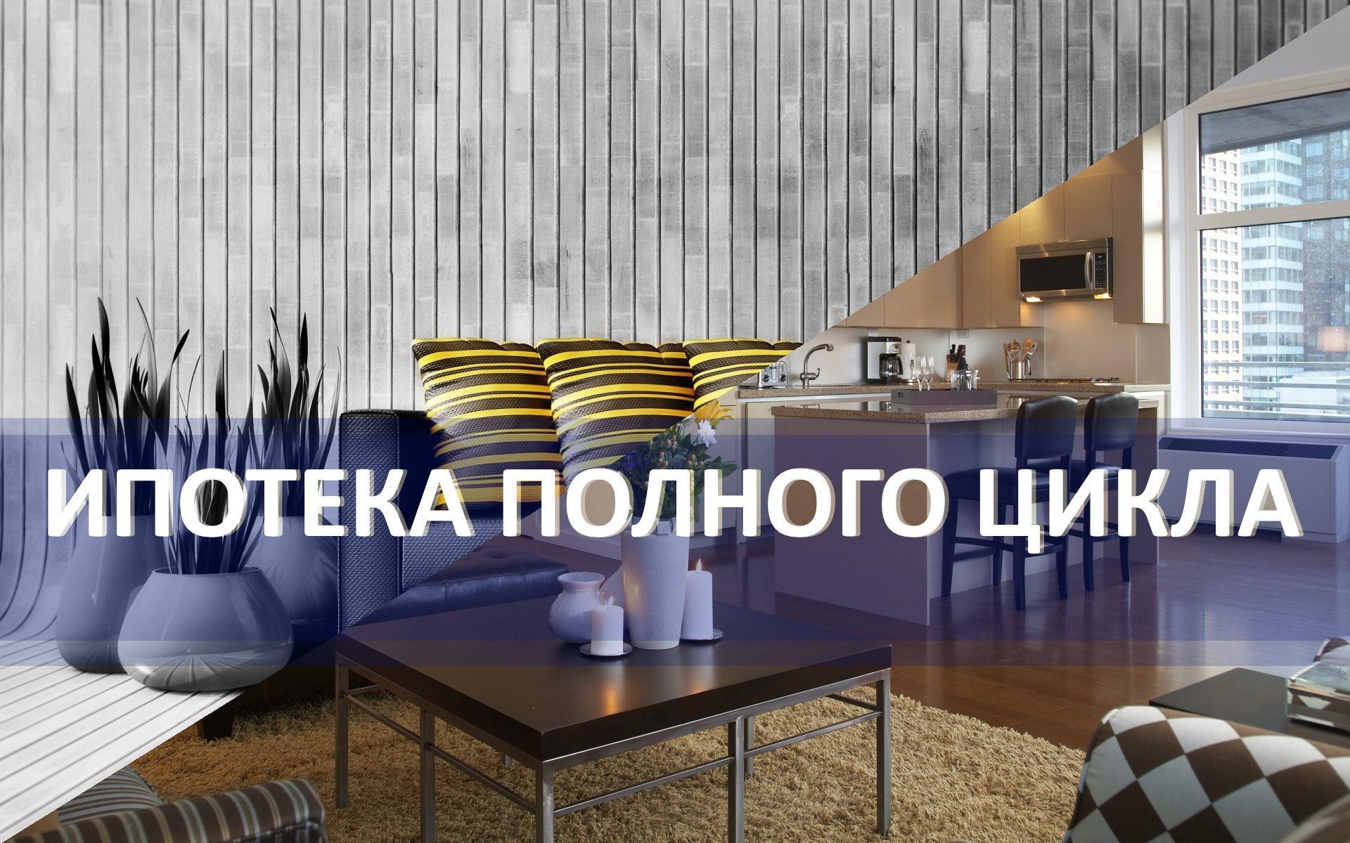 Экстренный выкуп ипотечных квартир в Москве и в области