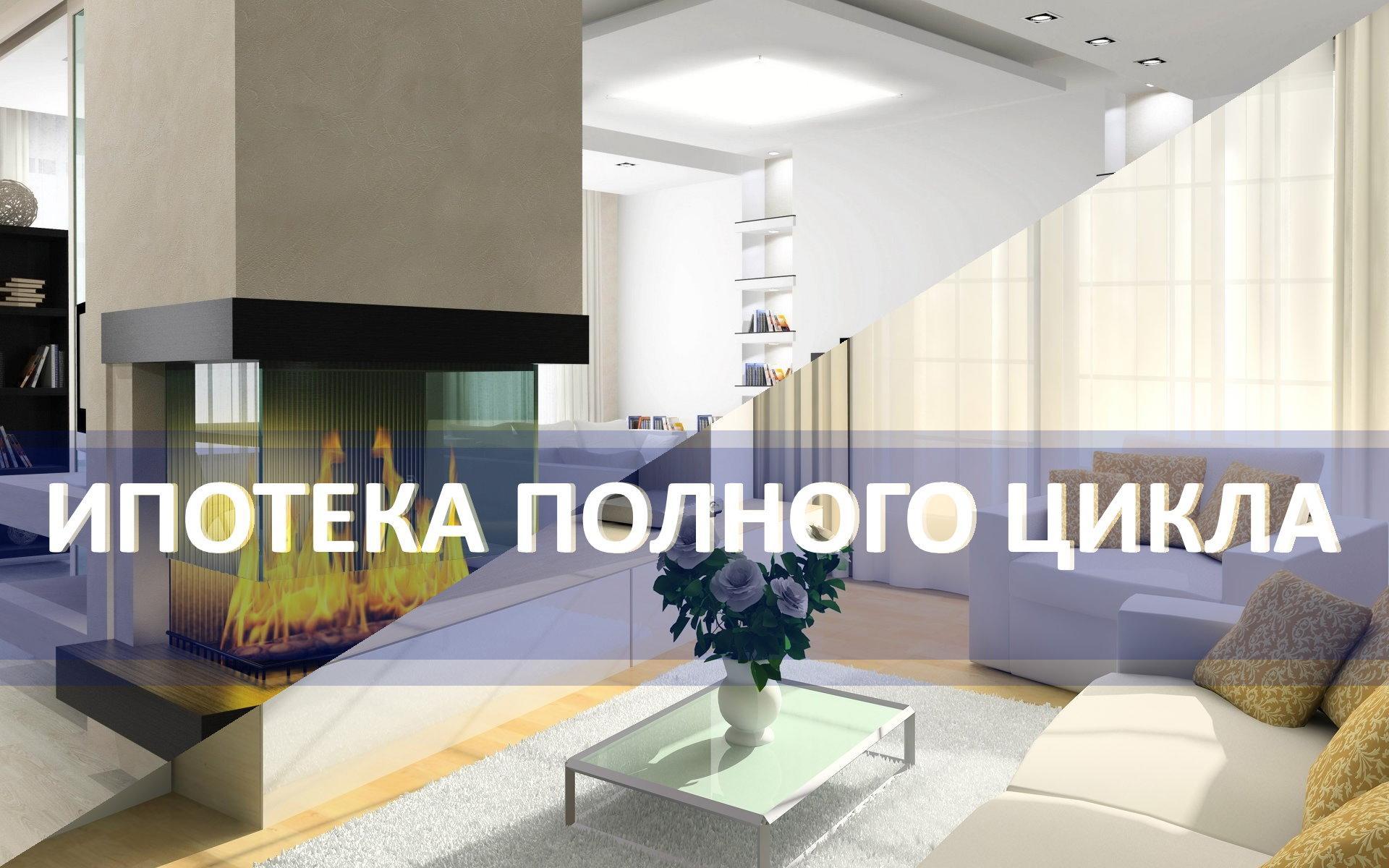 Ипотека для граждан СНГ