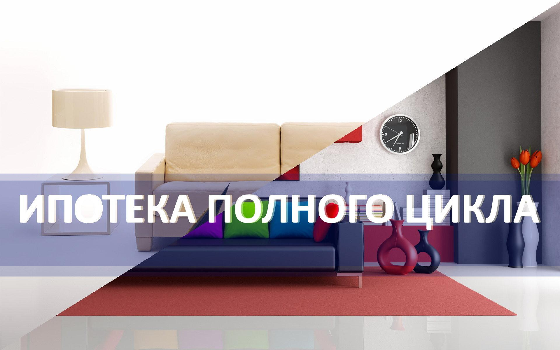 Квартиры без первоначального взноса в Москве