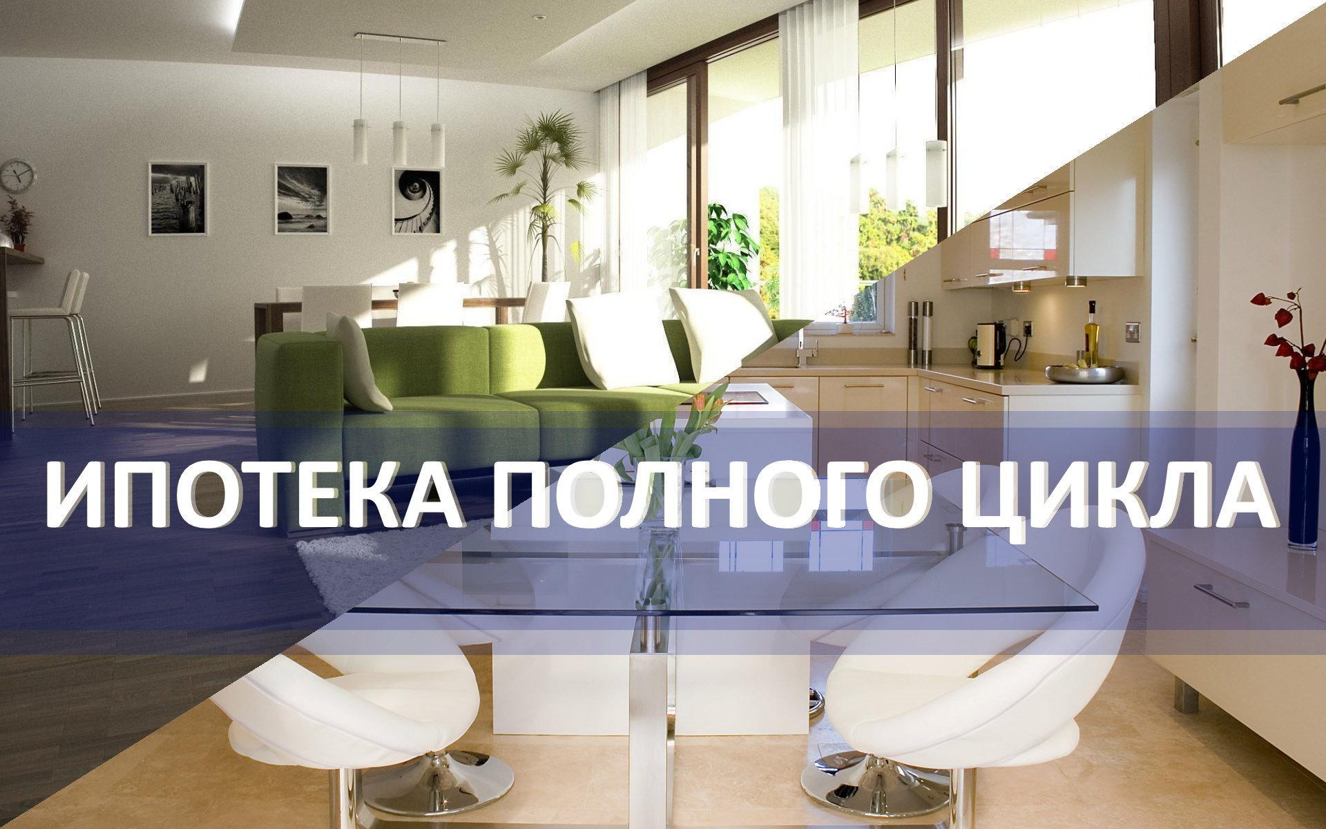 Купить квартиру без первого взноса в ипотеку
