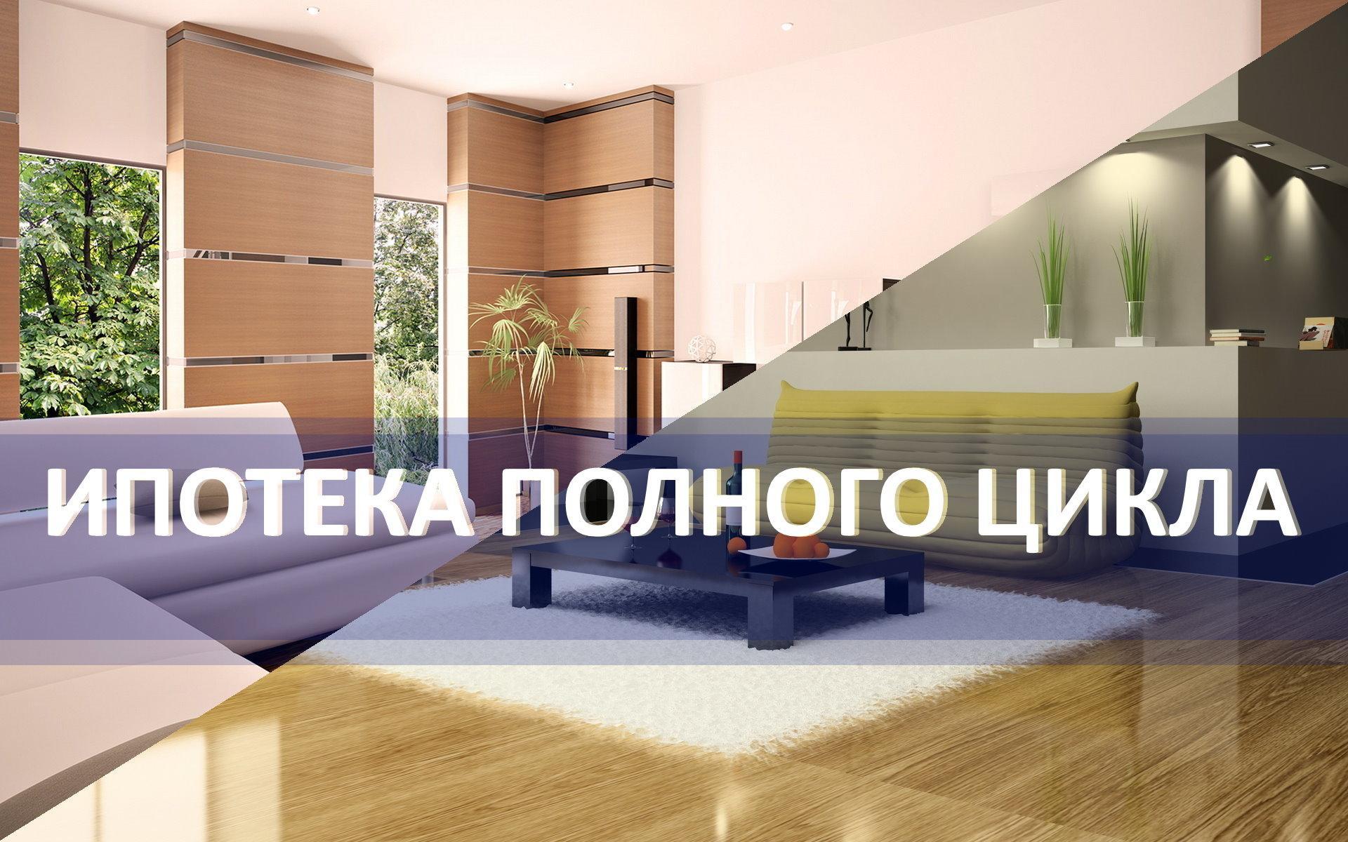 Купить квартиру в Москве вторичное жильё ипотека