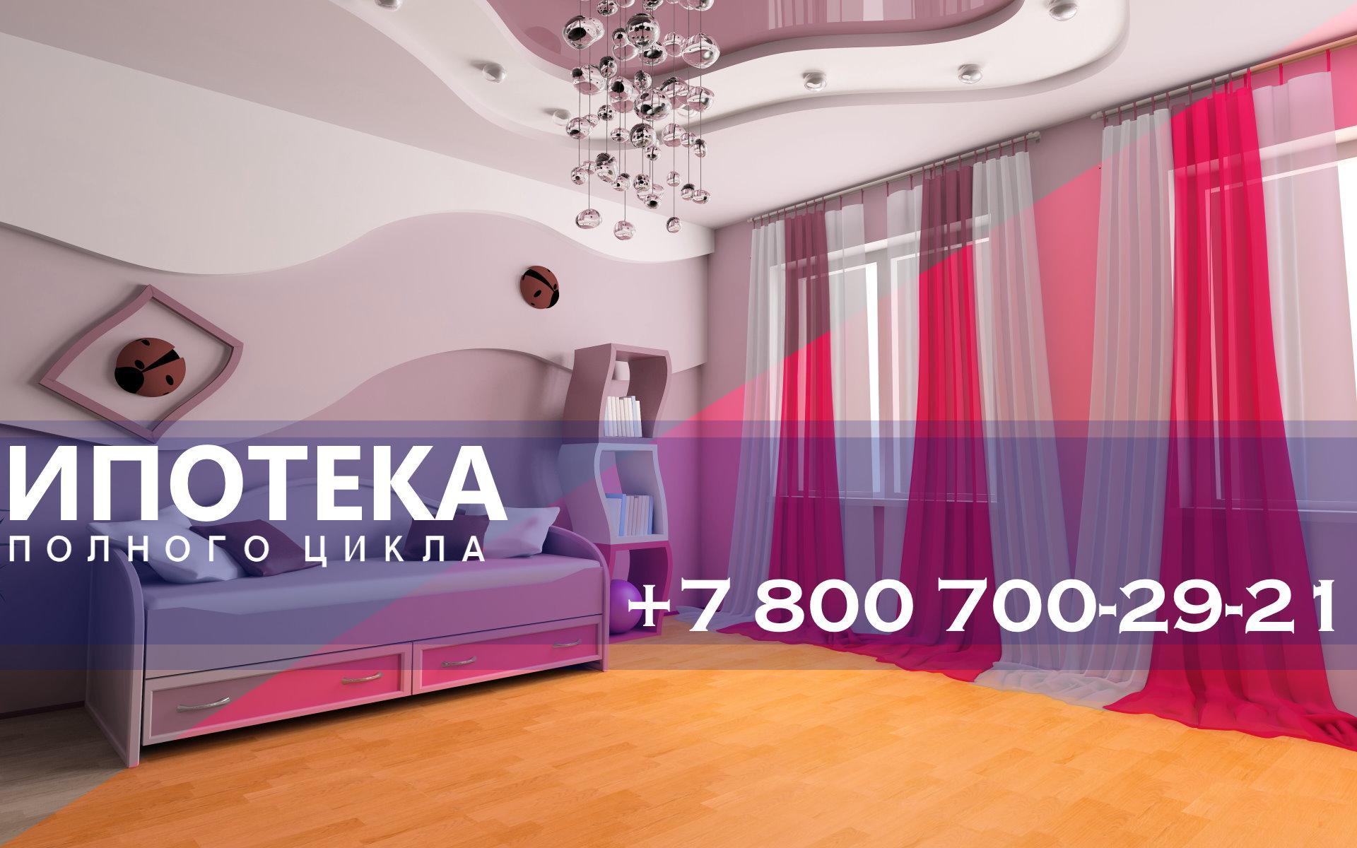 Как оформить ипотеку в России