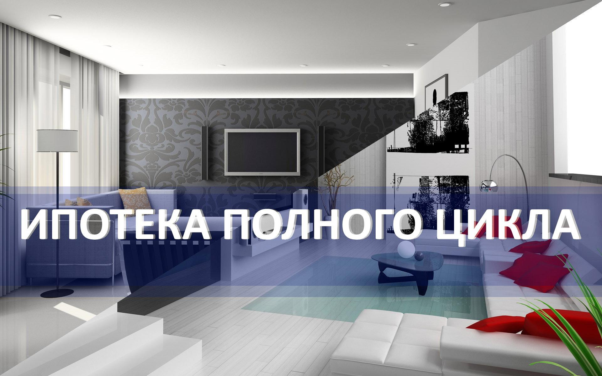 Купить квартиру в новостройке без первоначального взноса
