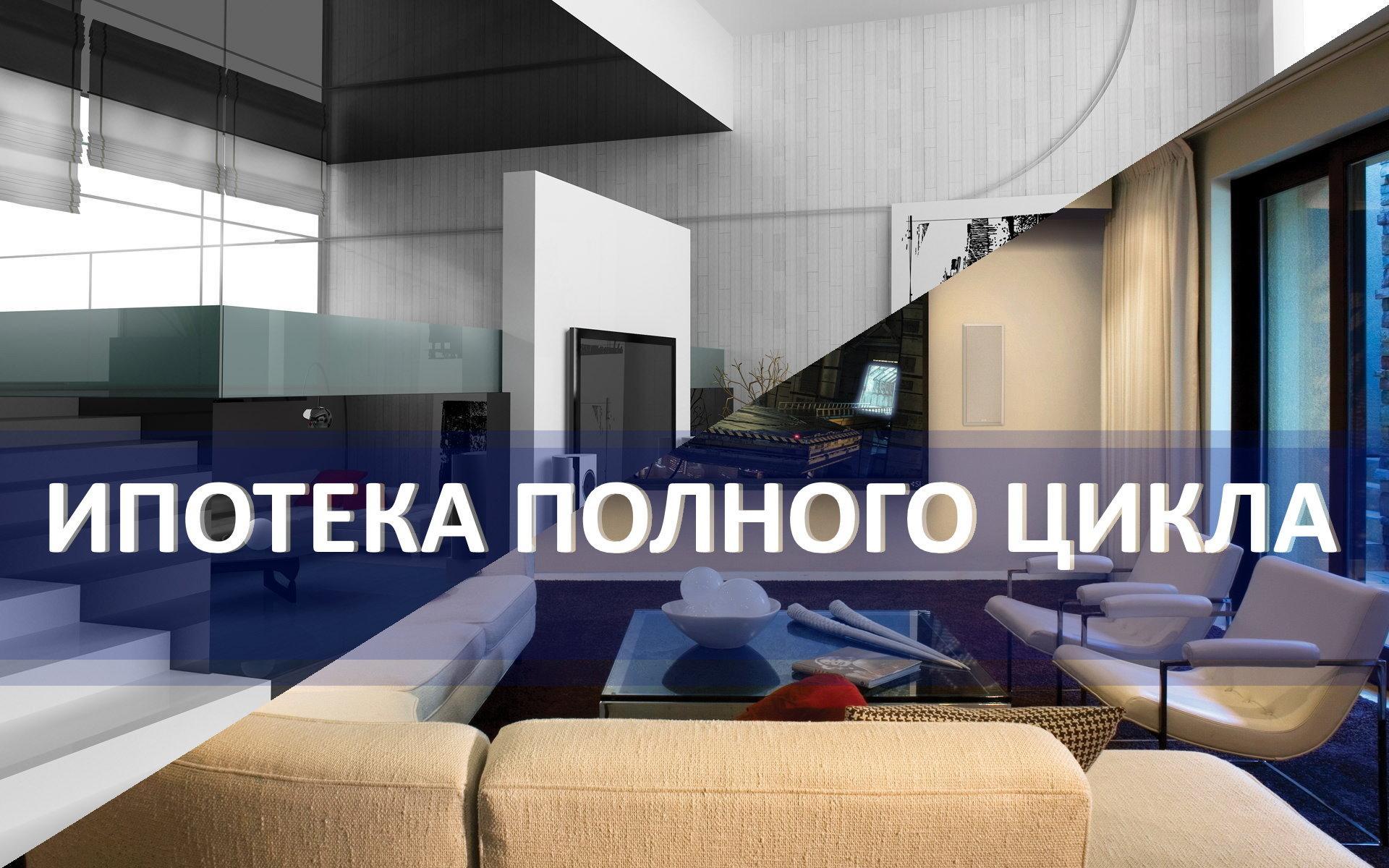 Ипотека — список документов