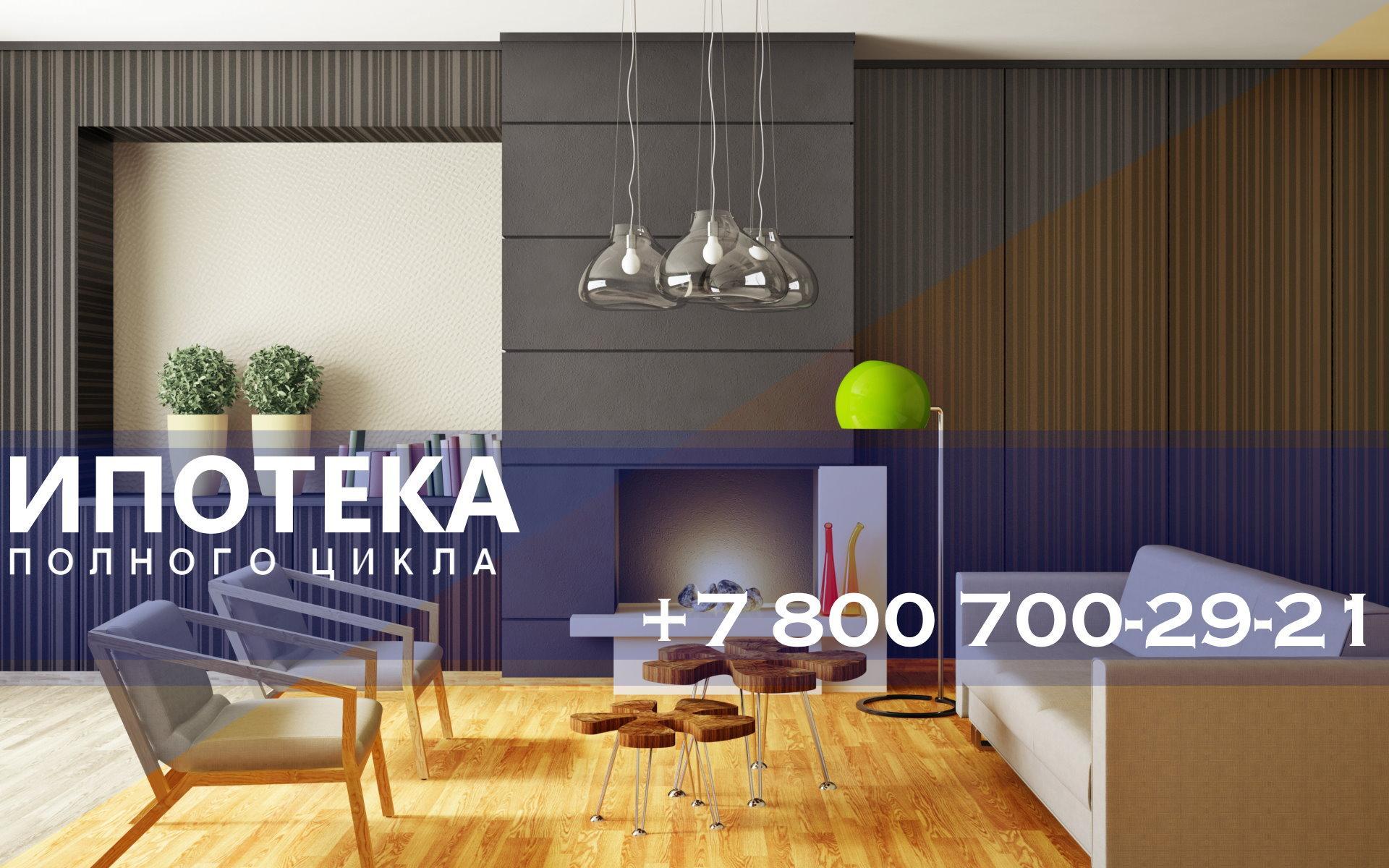 Взять ипотеку под залог приобретаемого жилья
