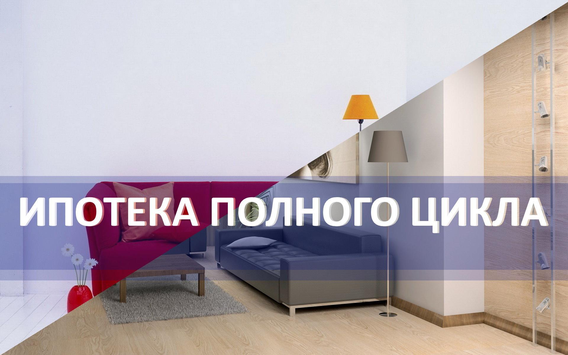 """Услуги компании ООО Компания """"Ипотека Полного Цикла"""""""