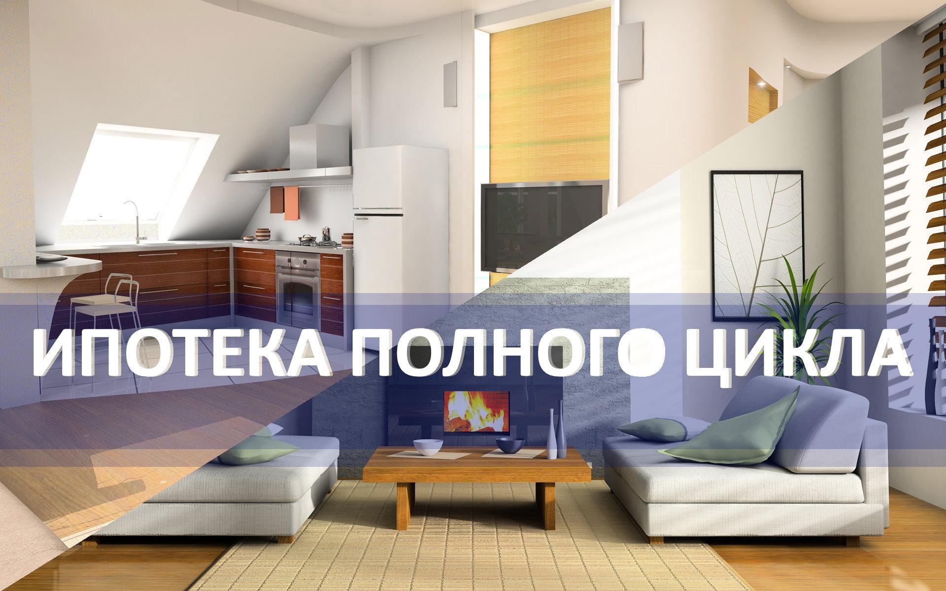 Ипотека банка «Акцепт»