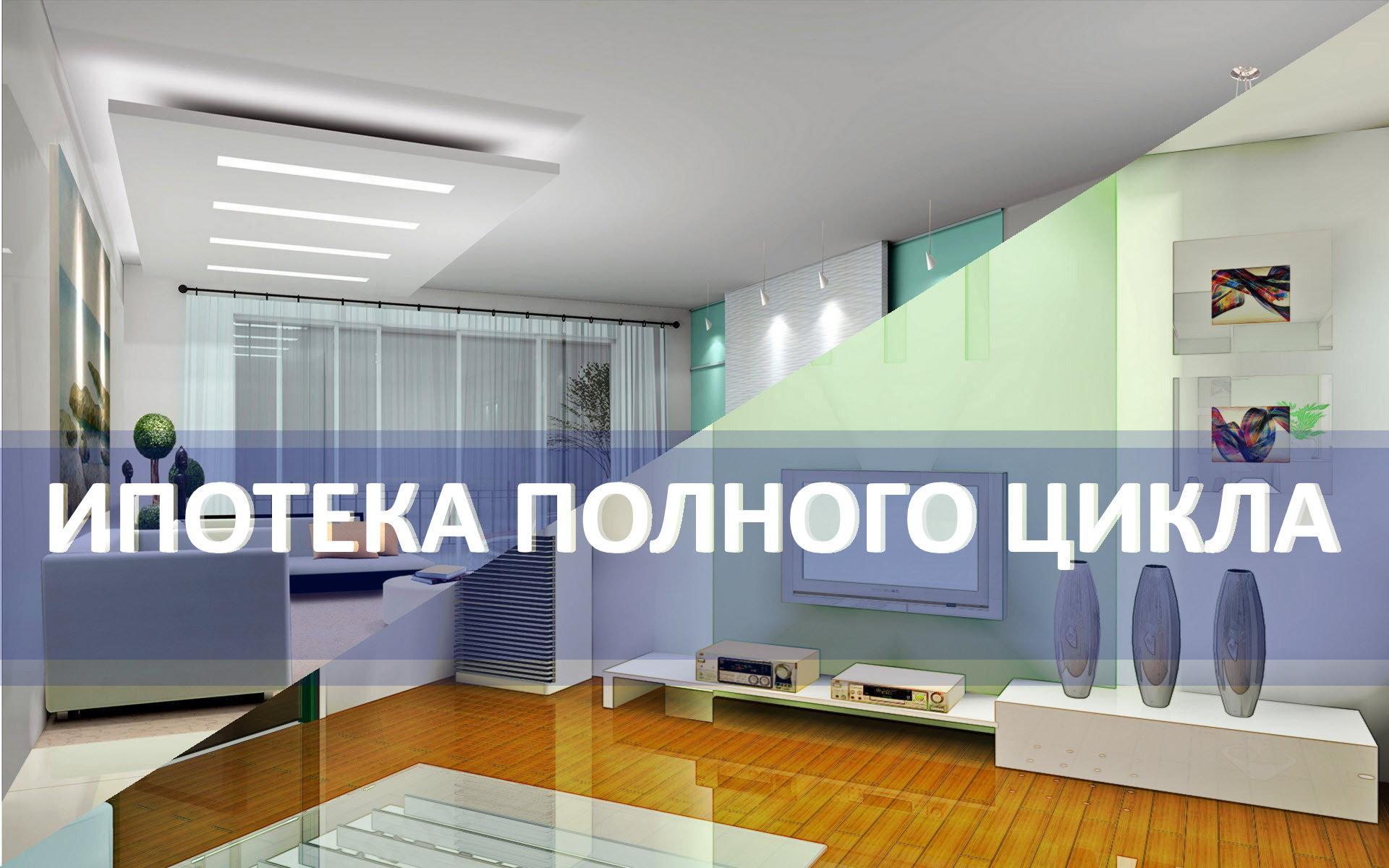 Ипотека банка «БФА»