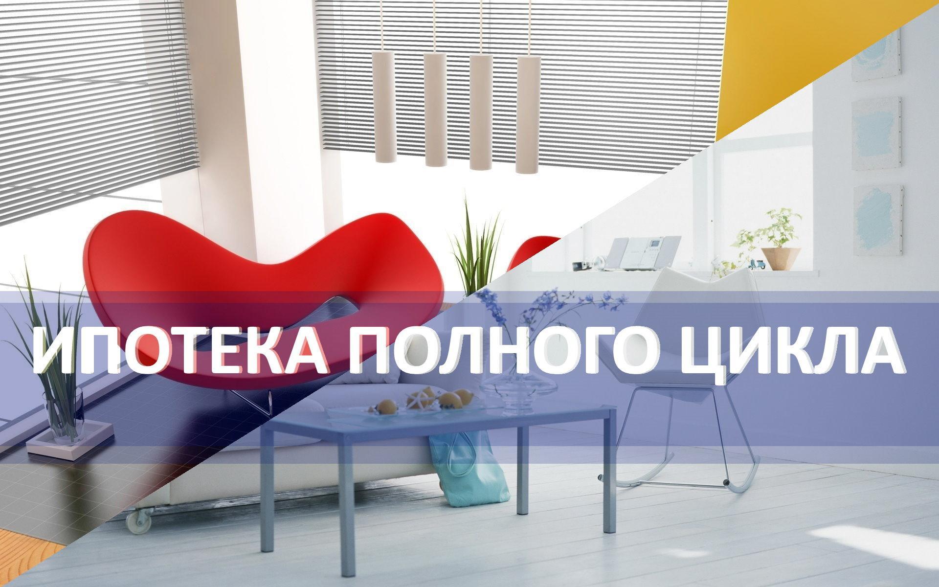 Ипотека банка «ДОМ.РФ»