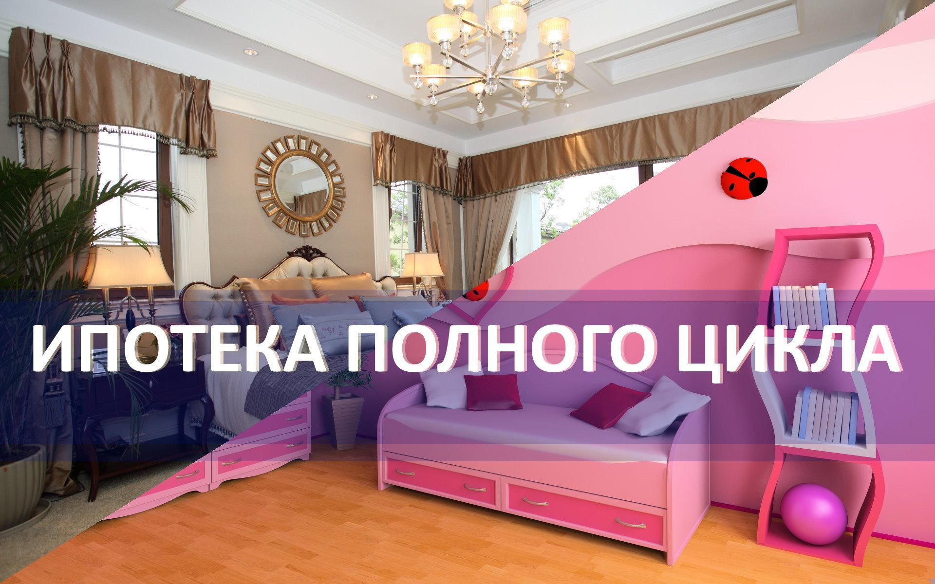 """ООО Компания """"Ипотека Полного Цикла"""""""