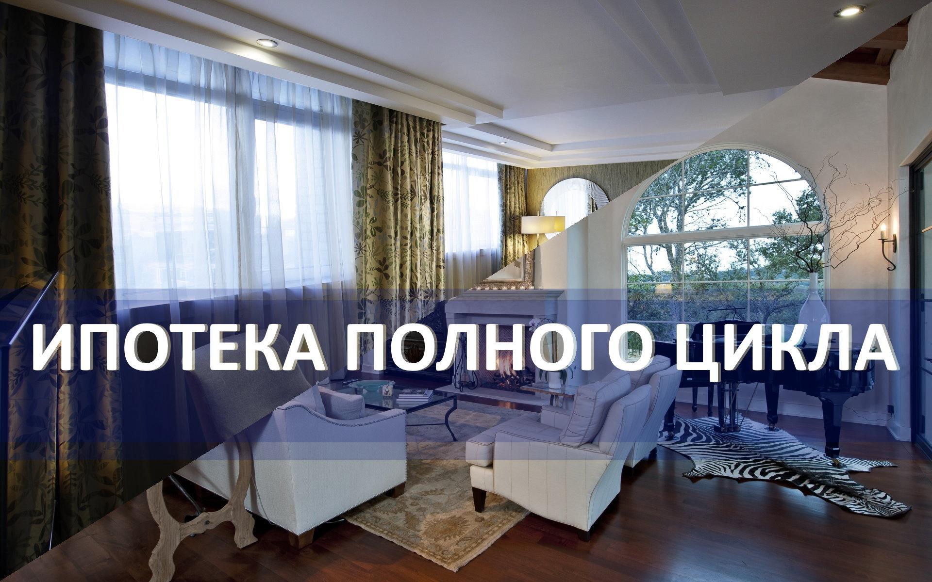 Ипотека банка Московский Индустриальный Банк