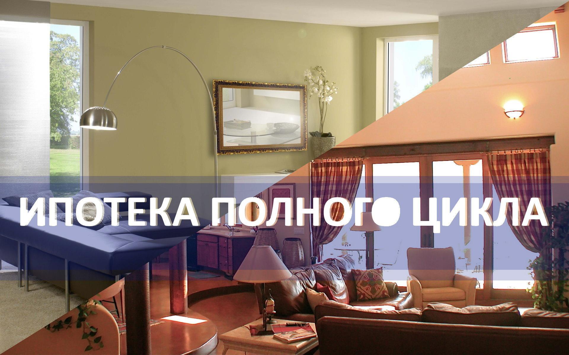 Ипотека банка «Московское Ипотечное Агентство»