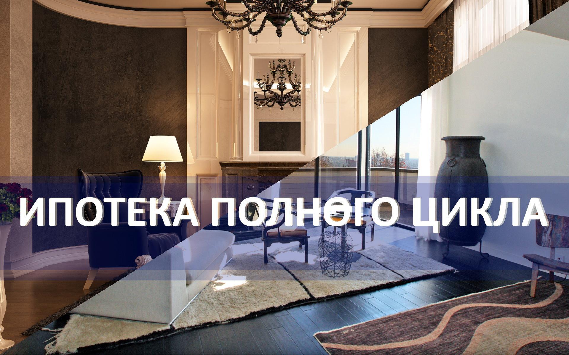 Ипотека банка «НС Банк»